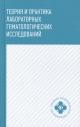 Теория и практика лабораторных гематологических исследований